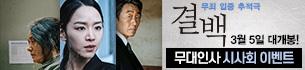 시사회 <결백> 초대 이벤트